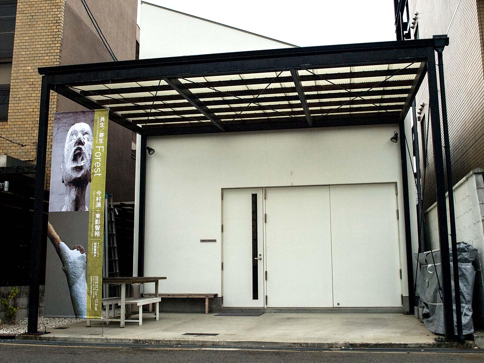「今村源+東影智裕: 共生 / 寄生 − Forest」Gallery Nomart 2015(大阪府 大阪市)
