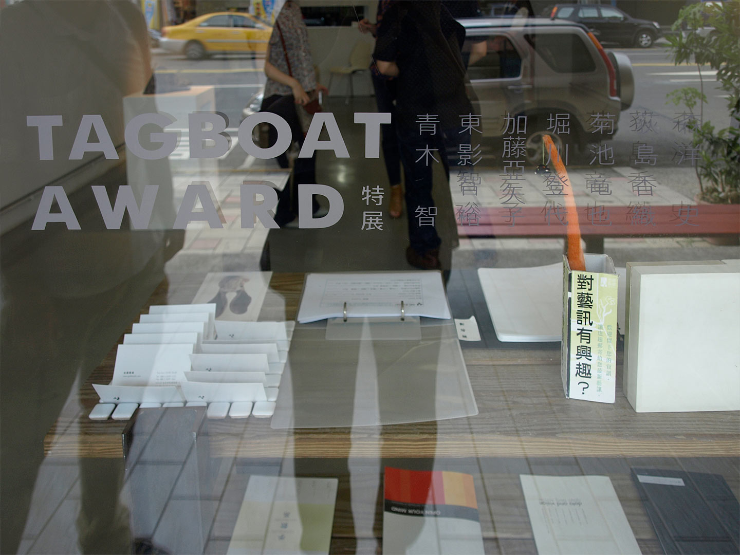 「TAGBOAT AWARD」AKI GALLERY 2012年(台湾 台北市)